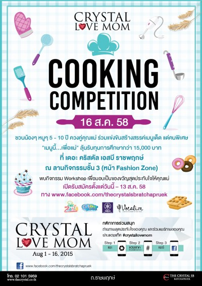 Crystal love mom cooking competition ok