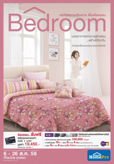 HP Bedroom#Aug_01X3.indd