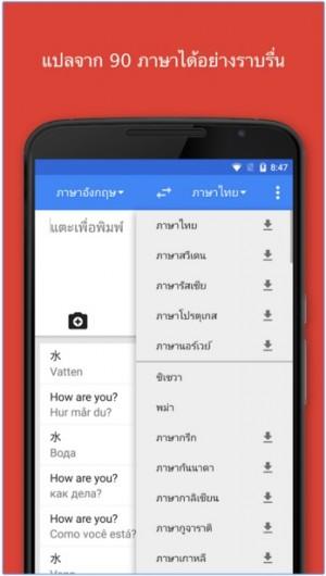 Googleแปลภาษา3