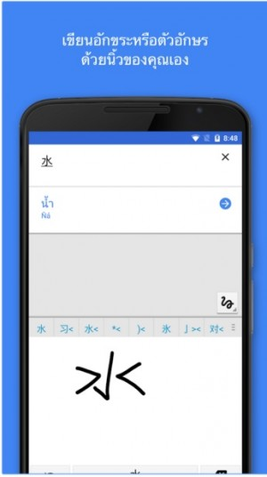 Googleแปลภาษา6